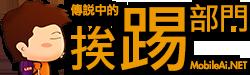 傳說中的挨踢部門 2.0 logo