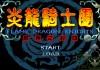 經典 RPG 遊戲炎龍騎士團 Android 、iOS 免費下載中!