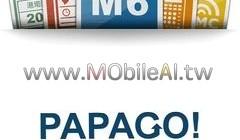 PAPAGO! M6 PPC版導航軟體測試心得