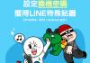 『限時免費』LINE 4.3.0版更新!設定換機密碼免費拿超可愛的 LINE 官方特殊貼圖!