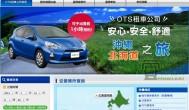 教您如何在日本沖繩、北海道 OTS 租車享受自駕旅行的樂趣