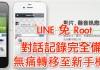 教您如何免 Root 將 LINE 聊天記錄備份、無痛轉移到新手機當中