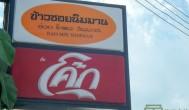 『泰國清邁自助美食』泰北特色餐廳 KAO SOY NIMMAN