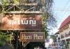 『泰國清邁自助美食』隱身在古城巷弄中的泰北美食 — Hue Phen
