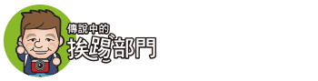 傳說中的挨踢部門 logo