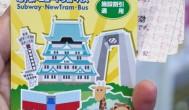 【交通】關西自助旅行「南海電鐵特急+大阪地鐵一日券(大阪出張套票 Yokoso Osaka Ticket)」