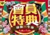 0710-0713 燦坤快3 網路購物會員特典特價清單流出!