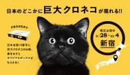 日本宅急便巨大黑貓現身新宿車站9/28~10/4期間限定!