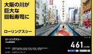 2015.10月期間限定日本大阪道頓堀河面 3M 巨大迴轉壽司展!