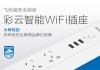 PHILIPS 智慧家庭新品彩雲智慧 WiFi 插座集資中!