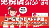 『日本自助旅行必裝軟體』日本消費稅計算器讓您購物血拼代買一目了然!