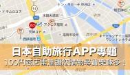 『日本自助旅行必裝軟體』100円商店雷達讓您走到哪買到哪!