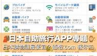 『日本自助旅行必裝軟體』日本 3C、家電比價 APP 讓您知道 Dyson吸塵器、Pansonic 吹風機誰賣的最便宜!
