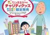 櫻桃小丸子誕生25週年慈善杯緣扭蛋日本各大百貨販售狀況查詢方式!