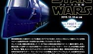 關西南海電鐵推出 Star Wars 星際大戰原力覺醒列車 11 月 21 日正式營運!