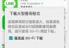 小米 MIUI 出現需要 WiFi 下載限制的問題該如何解決?