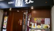 『東京新宿美食』老麺処圓 えん 拉麵