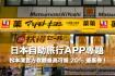 『日本自助旅行必裝軟體』マツモトキヨシ 松本清藥妝店 APP 隨時有意想不到的折扣卷可領!最高 20% OFF!!