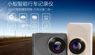 內建 WiFi、2.7吋螢幕與 ADAS 輔助駕駛功能小蟻智能行車記錄器 289 人民幣集資中!