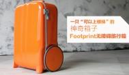 讓您省時省力 Footprint 一咖可以上樓梯的登機箱!