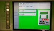 『日本自助旅行』札幌地下鐵一日券購買方式
