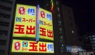 『日本自助旅行』大阪必逛超便宜、超好買的玉出平價超市!