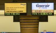為什麼搭乘台灣虎航前往日本沖繩?