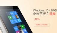 小米平板 2 Windows 64GB 版 1 月 26 日早上10點 1299 人民幣首賣!