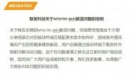 紅米Note3 MT6795 WiFi連線品質不穩定斷線問題說明!