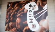 『日本.長野縣景點』伊那滑雪渡假村蘑菇王國現採、現烤 BBQ