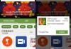 Google Play 猴年福袋 2/11 前天天送好康!遊戲軟體免費下載同場加映福袋無限領取秘技讓你軟體遊戲下不完!