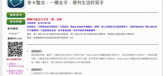 中華電信 NFC SIM 悠遊電信卡2月4日起全省各門市擴大發行!