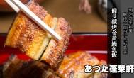 『日本名古屋自助旅行』名古屋必吃鰻魚飯あつた蓬莱軒神宮店
