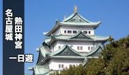 『日本名古屋自助旅行』名古屋城、熱田神宮一日遊行程規劃建議