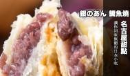 『日本名古屋自助旅行』大須商店街排隊美食銀のあん鯛魚燒