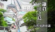 『日本自助旅行』江之島、鎌倉、灌籃高手平交道一日遊景點、交通、行程規劃建議!