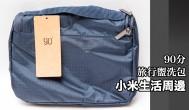 小米生活周邊輕便、防水90分旅行盥洗包 3C小物收納也很實用!