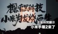 小米手環 2 曝光!支援時間顯示功能預計 2016 年第二季開賣!