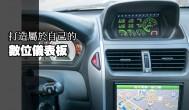 小米盒子、Android 播放盒進階應用,打造屬於自己的車載數位儀表顯示系統!