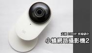支援1080P、雲端儲存、F2.0大光圈小蟻智慧網路攝影機2開箱實測!