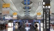 日本名古屋自助旅行四天三夜市區景點、美食、行程規劃建議