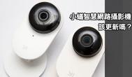中國買的小蟻智慧網路攝影機可以更新韌體嗎?更新之後會有地區限制嗎?