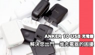 出門總是帶一堆USB變壓器嗎?ANKER 10孔USB快速充電器滿足您3C週邊充電的需求!