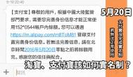 支付寶5月20日沒完成中國網路實名制將無法使用!淘寶、支付寶網路實名制三大步驟報你知!