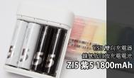 『開箱』ZI5 紫5 1800MAH 鎳氫低自放充電電池與雙向 USB 充電器