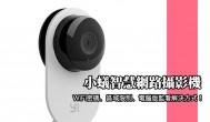 小蟻智慧網路攝影機 WiFi 密碼錯誤、區域限制該如何解決?