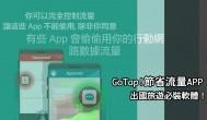 『自助旅行必裝軟體』讓您完全控制手機流量不讓 APP 偷用的好工具 GoTap!
