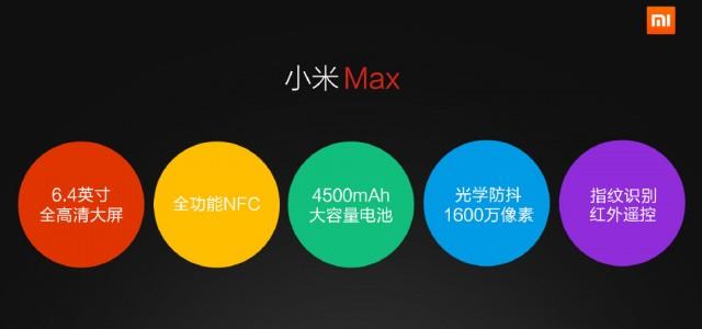 小米Max 規格外流?全功能NFC、6.4吋、4500mAh電池容量、光學防手震、指紋辨識、紅外線遙控