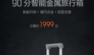 90分推出20吋、藍牙解鎖、整體重量 4.4公斤的智慧金屬行李箱 1999人民幣即將上架!