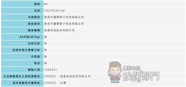 小米運動藍芽耳機通過 NCC 驗證 2016 年 6 月中國即將發表!產品外觀、規格搶先曝光!